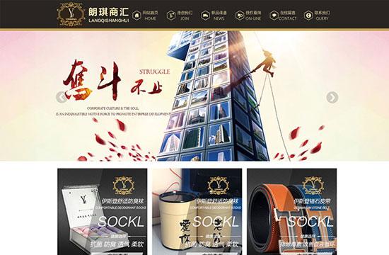 竞博国际建设案例—朗琪商贸有限公司