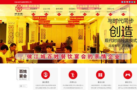 竞博国际建设案例—吉林市好合园餐饮管理公司