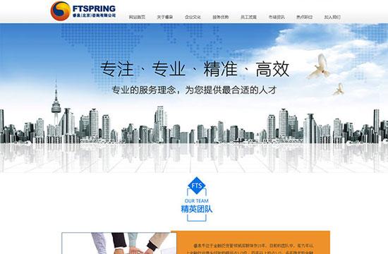 睿泉(北京)咨询有限公司